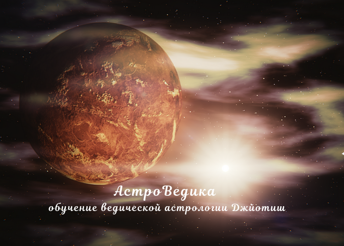 Венера джйотиш