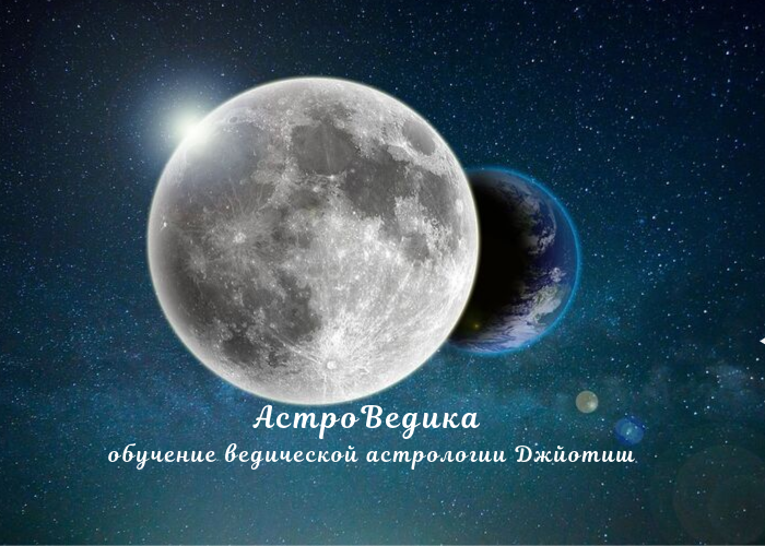 Луна джйотиш
