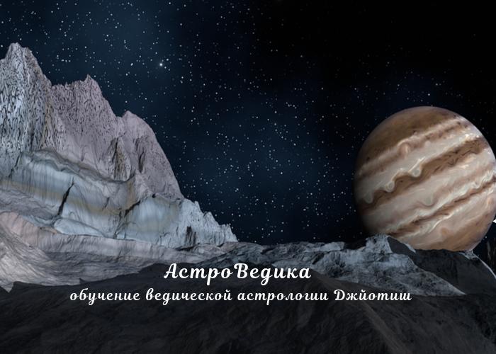 Юпитер джйотиш