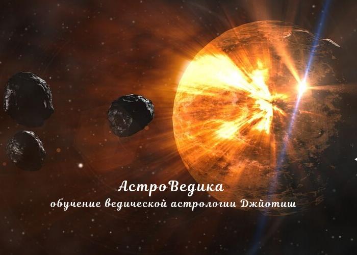 сожжение планет в джйотиш