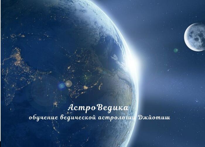 Гармонизация Луны Джйотиш