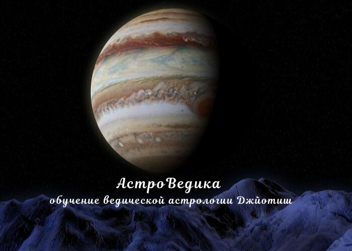 Гармонизация Юпитера Джйотиш