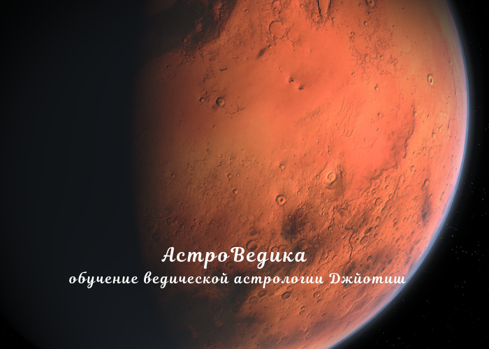 Гармонизация Марса Джйотиш