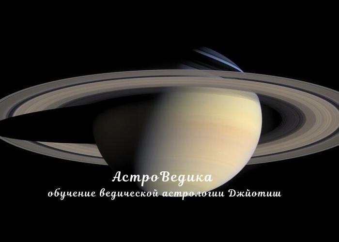 Гармонизация Сатурна Джйотиш