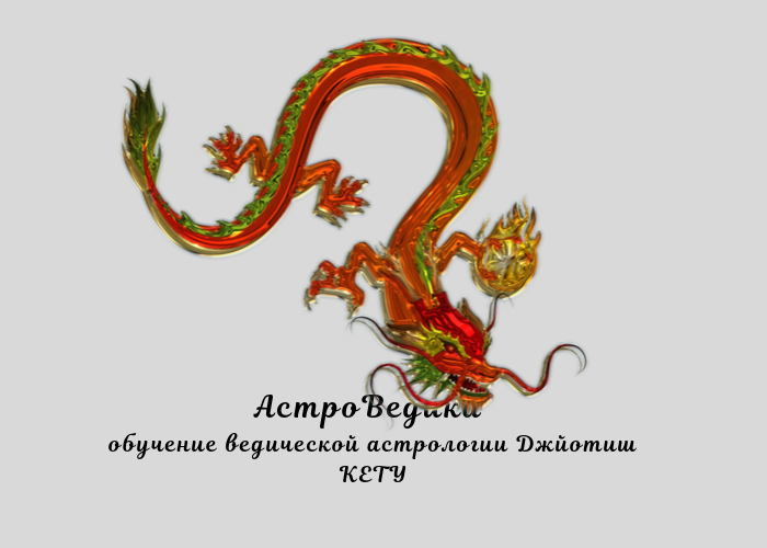 Гармонизация Кету Джйотиш